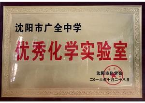 广州市广全中学 了不起化学实验室