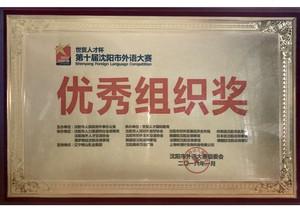 先后十届沈阳市外语大赛 了不起组织奖