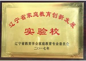 湖北省家庭教育创新发展 尝试校